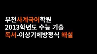 [부천사계국어학원] 2013학년도 수능 기출 독서 - …