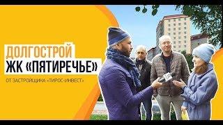 Долгострой ЖК «Пятиречье» от застройщика «Тирос-Инвест»