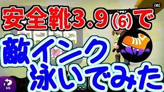 【ゆっくり実況】安全靴3.9(6)は強すぎた!? スプラトゥーン2