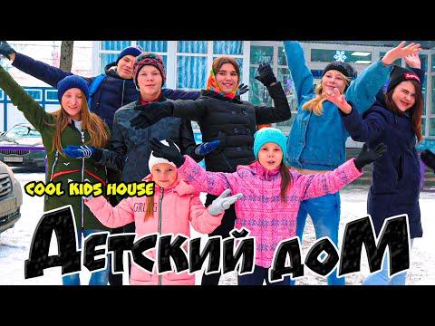 ДЕТСКИЙ ДОМ (COOL KIDS HOUSE) Все серии подряд!! 4 сезон