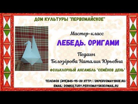 "Мастер-класс ""Лебедь, оригами"""
