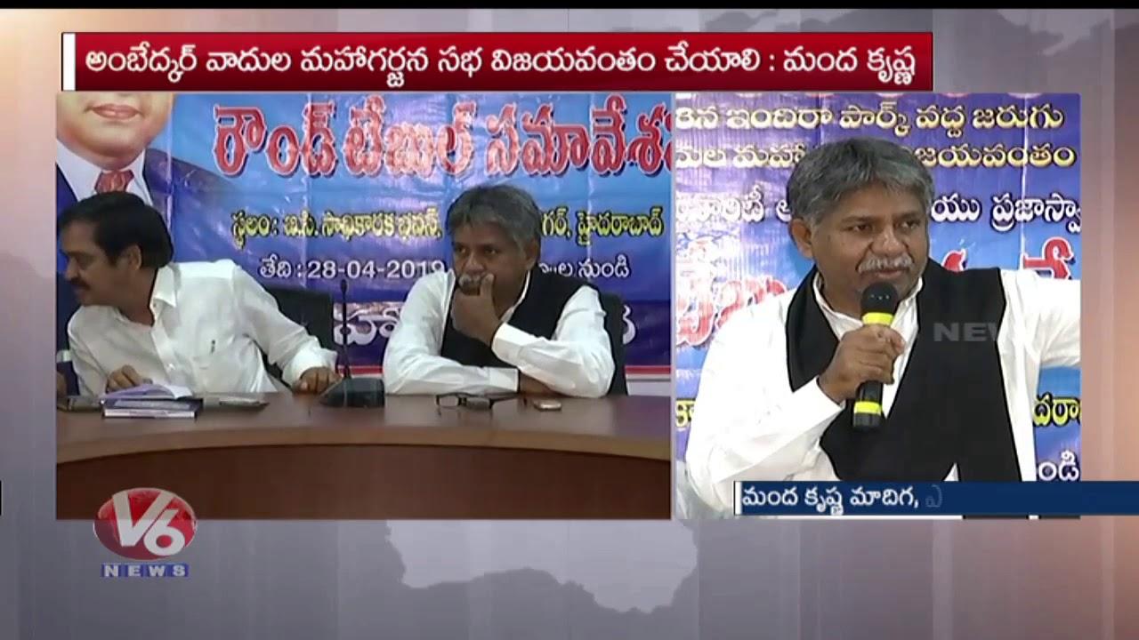 6154e6404cb6 MRPS Chief Manda Krishna Madiga Helds Round Table Meeting Over May ...