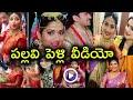 Tv serial Actress Pallavi Ramisetty Wedding moments | Pallavi Dileep