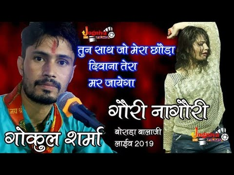 Bewafa Song !! गोकुल शर्मा ,गोरी नागोरी !! दीवाना तेरा मर जाएगा !! 2019 बोराडा बालाजी लाइव
