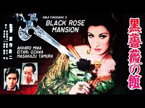 Black Rose Mansion (1969) Japanese Trailer - Color / 2:25 mins