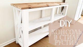 DIY Консоль в стиле рустик своими руками за 45€ / Console table DIY