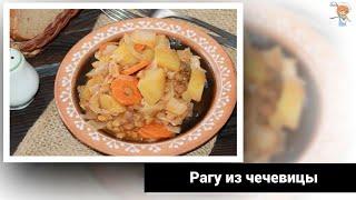 Рагу с чечевицей. Замечательное повседневное блюдо без мяса! Легкое, полезное и сытное.
