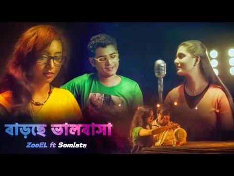 Barche Bhalobasa (HD)-ZooEL feat Somlata