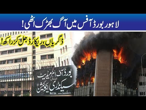 Exclusive: Fire Breaks Out At intermediate Board Office Lahore