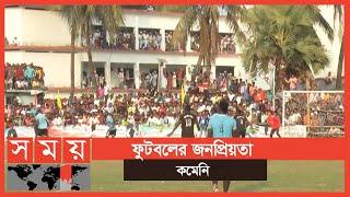 গ্যালারি ছাপিয়ে উঁচু ভবন ও গাছে হাজারো দর্শক | BD Football | Sports News