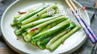 脆皮黄瓜 Crispy Cucumber Salad 调料用到的最少 奇妙的味觉组合让你食欲大开