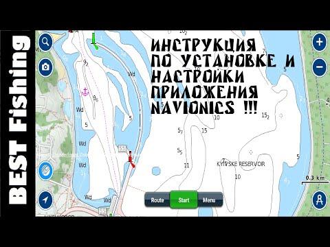 СУПЕР ПРИЛОЖЕНИЕ ДЛЯ РЫБОЛОВА! Инструкция по установке и настройки карт глубин Navionics на Android!