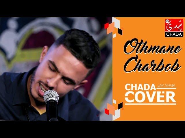 CHADA COVER EP 40 : Othmane Charbob - الحلقة الكاملة