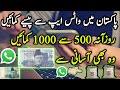 How To Earn Money On Wahtsapp in Pakistan || Whatsapp Se Paise Kamane Ka Bhut Hi Easy Tariqa