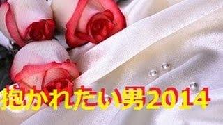 西島秀俊が1位!2014年独身女性が抱かれたい男ランキング.