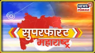 Top Morning Headlines | Marathi News | Superfast Maharashtra | July 23, 2019