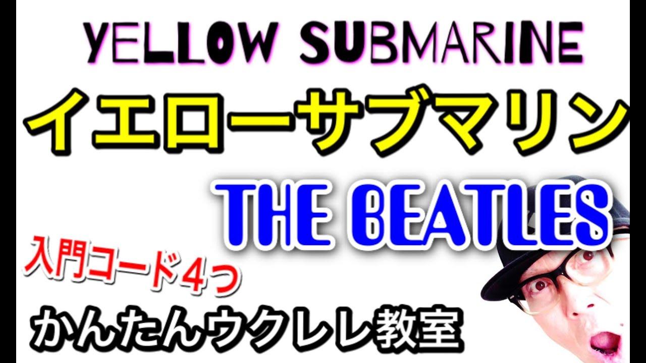 イエローサブマリン / THE BEATLES(入門コード4つ)【ウクレレ超かんたん版 コード&レッスン付】Yellow Submarine Easy Ukulele  #StayHome