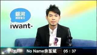 銀河星推薦‧No Name余荃斌 - 05:37