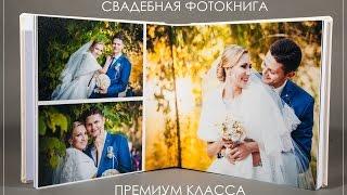 видео Что такое свадебная фотокнига?