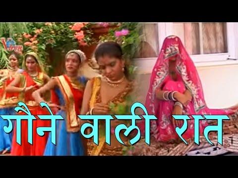 गौने वाली रात || Ranu Aggarwal || Naye Nach Geet || Superhit Dehati Song 2017