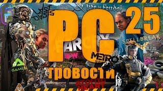 25-PC-гровости - новости компьютерных игр - второй сезон!