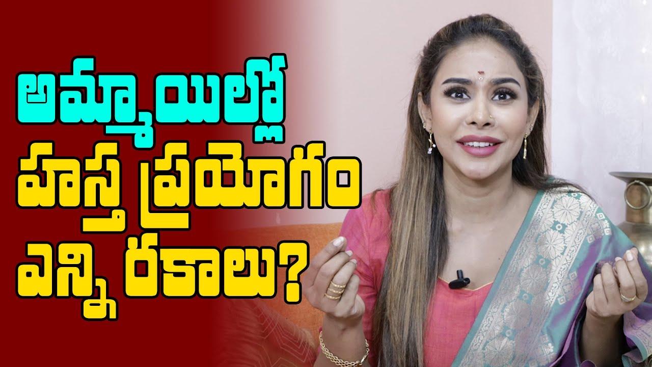 Download Sri Reddy Latest   అమ్మాయిల్లో హస్త ప్రయోగం ఎన్ని రకాలు   Sri Reddy Official