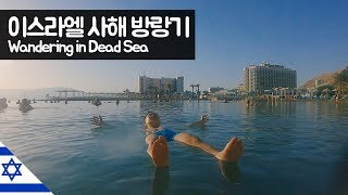 이스라엘 사해 방랑기 - 유라시아【82】