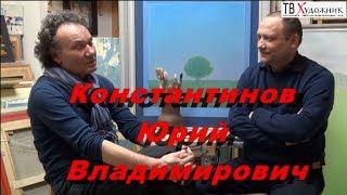 ТВ ХУДОЖНИК. Константинов Юрий Владимирович