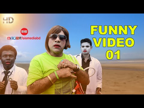 MISHA FUNNY VIDEO - 01 | Missed Call | Bangla Movie |  SIS Media