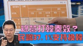 最新民調37.1%支持換韓 綠營猛打韓國瑜炒作換將奏效? 少康戰情室 20190815