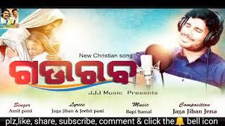 song- GOURABA  SINGER- AMIT PANI A NEW CHRISTIAN DEVOTIONAL SONG  JJJ MUSIC PRESENTS  