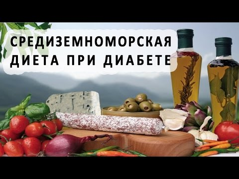 Средиземноморская диета при сахарном диабете