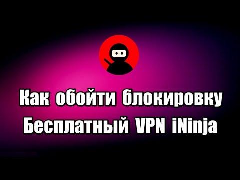 Как обойти блокировку сайтов. Бесплатный VPN INinja