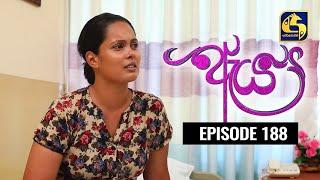 Aeya Episode 188 || ''ඇය '' || 26th September 2020 Thumbnail