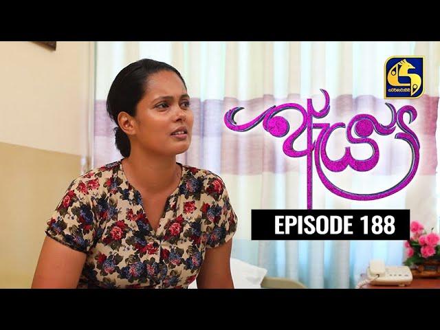Aeya Episode 188 || ''ඇය '' || 26th September 2020