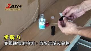 雷射切割雕刻機保養流程【各機型適用】