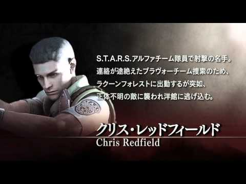 The Chronicle of a Biohazard from RESIDENT EVIL - Chronicles HD Collection