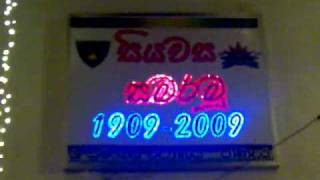 SSC Rox 100 - Sri Sumangala College Centenary Celebration.wmv