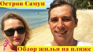 Отдых на пляже с Детьми   Обзор жилья на Самуи   Пляжи Самуи