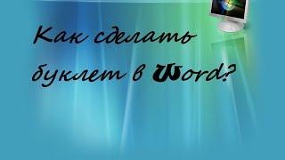 Как сделать буклет в Word?
