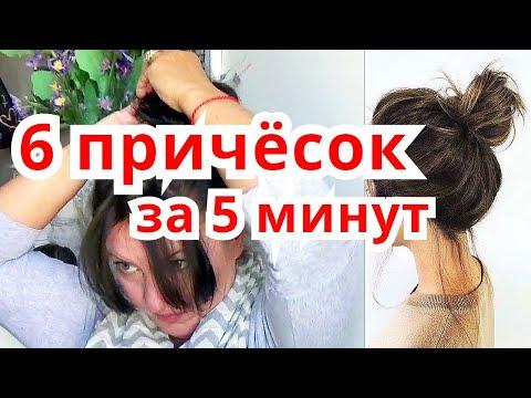 Прически в домашних условиях на среднюю длину волос