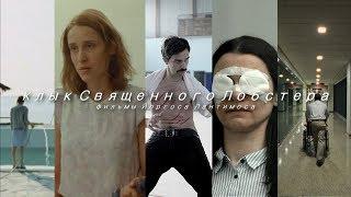 Клык Священного Лобстера - фильмы Йоргоса Лантимоса