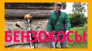 БЕНЗОКОСЫ -