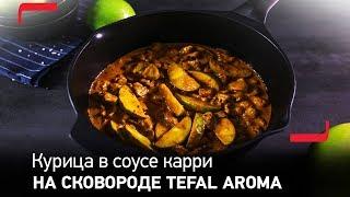 Курица с зелеными яблоками, томленая в соусе карри на сковороде Tefal Aroma