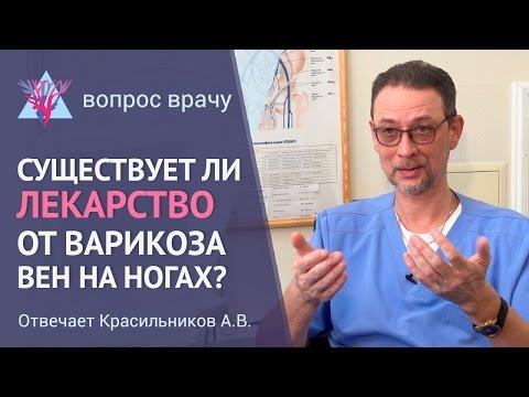 Лекарство от варикоза: какие препараты используют в лечении