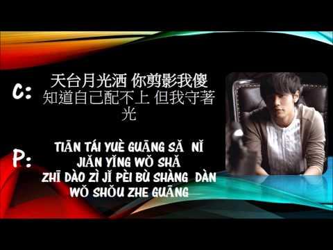Jay Chou 周杰伦 Moonlight on the Rooftop 天台的月光 Lyrics (Chinese and Pinyin)
