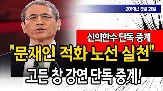"""(특집 생중계) 고든 창 """"문재인은 북한의 적화노선을 착실하게 실천하고 있다"""" / 신의한수 19.05.21"""