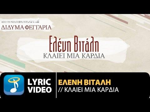 Ελένη Βιτάλη - Κλαίει Μια Καρδιά | Eleni Vitali - Klaiei Mia Kardia (Official Lyric Video HQ)