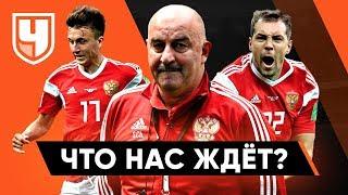Сборная России на ЕВРО 2020 успех или провал