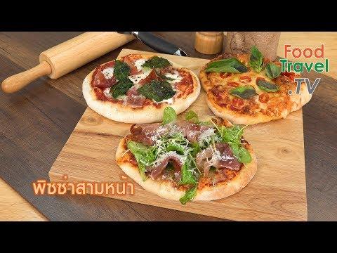 Pizza | Food | พิซซ่า - วันที่ 14 Apr 2018
